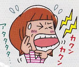 顎関節症 顎が痛い